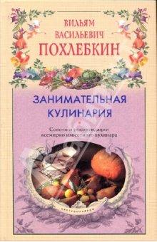 Занимательная кулинария. Советы и рекомендации