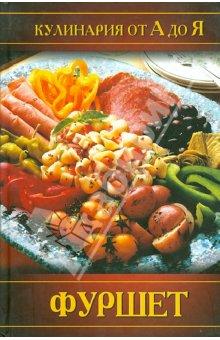 Кулинария от А до Я. Фуршет