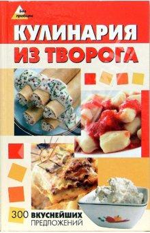 Творожная кулинария: 300 самых вкусных предложений
