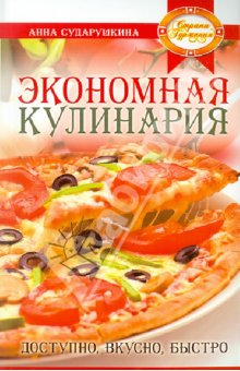 Экономная кулинария: доступно, вкусно, быстро