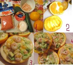 Салат в апельсинке