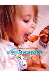 Детская кулинария
