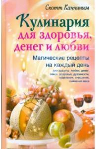 Кулинария для здоровья, любви и денег