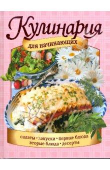 Картинки по запросу кулинария фото