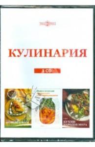 Кулинария (сборник из 3CD)