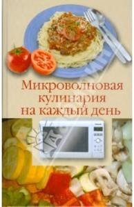 Микроволновая кулинария на каждый день