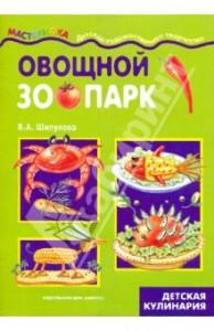 Овощной зоопарк: детская кулинария